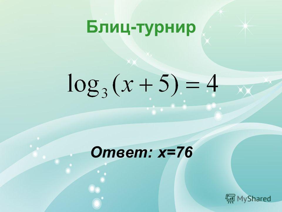 Блиц-турнир Ответ: х=76