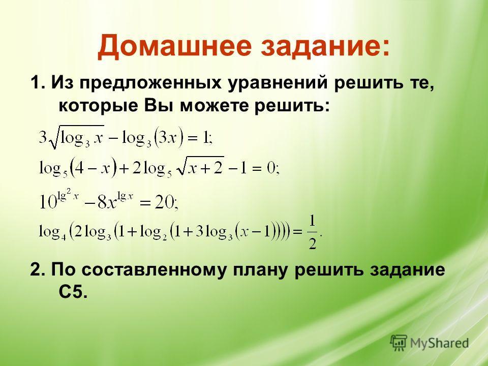 Домашнее задание: 1. Из предложенных уравнений решить те, которые Вы можете решить: 2. По составленному плану решить задание С5.