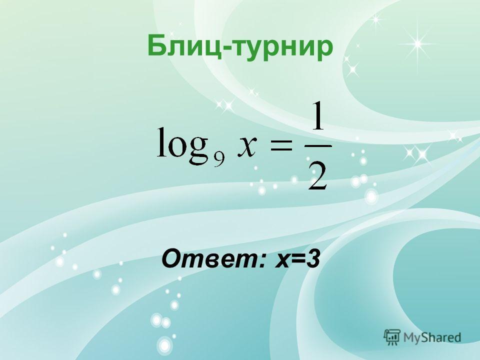 Блиц-турнир Ответ: х=3