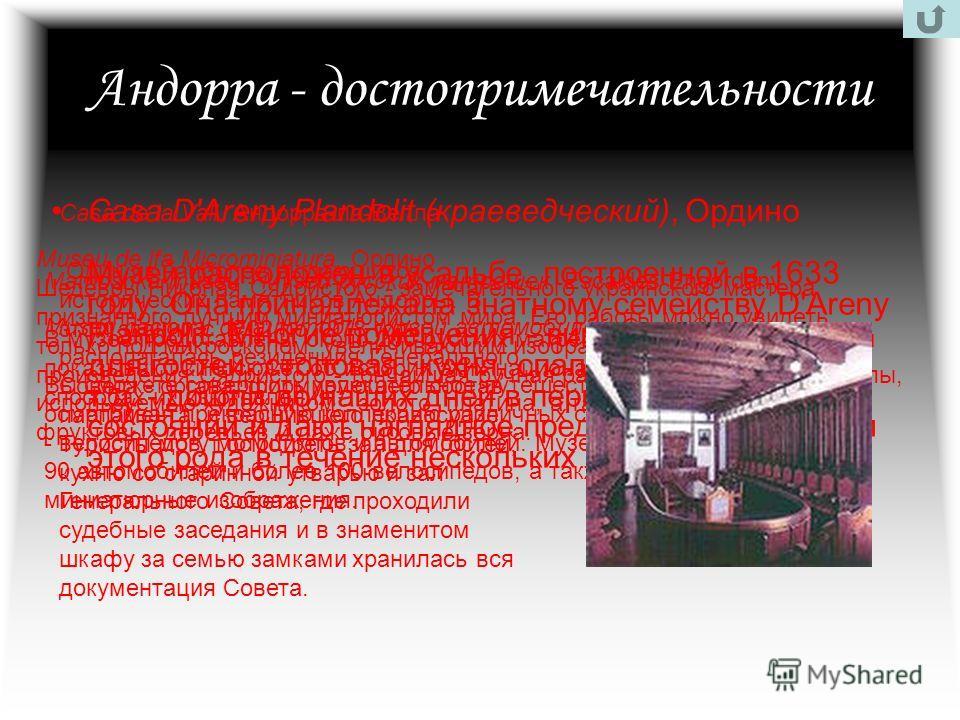Museu de lfa Microminiatura, Ордино Шедевры Николая Сядристого - замечательного украинского мастера, признанного лучшим миниатюристом мира. Его работы можно увидеть только под микроскопом, увеличивающим изображение в 300 раз. Все произведения Сядрист