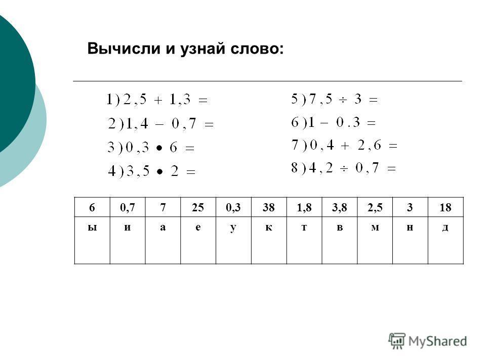 Вычисли и узнай слово: 60,77250,3381,83,82,5318 ыиаеуктвмнд