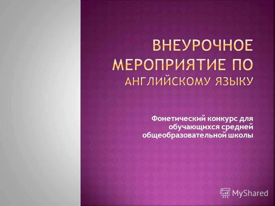 Фонетический конкурс для обучающихся средней общеобразовательной школы