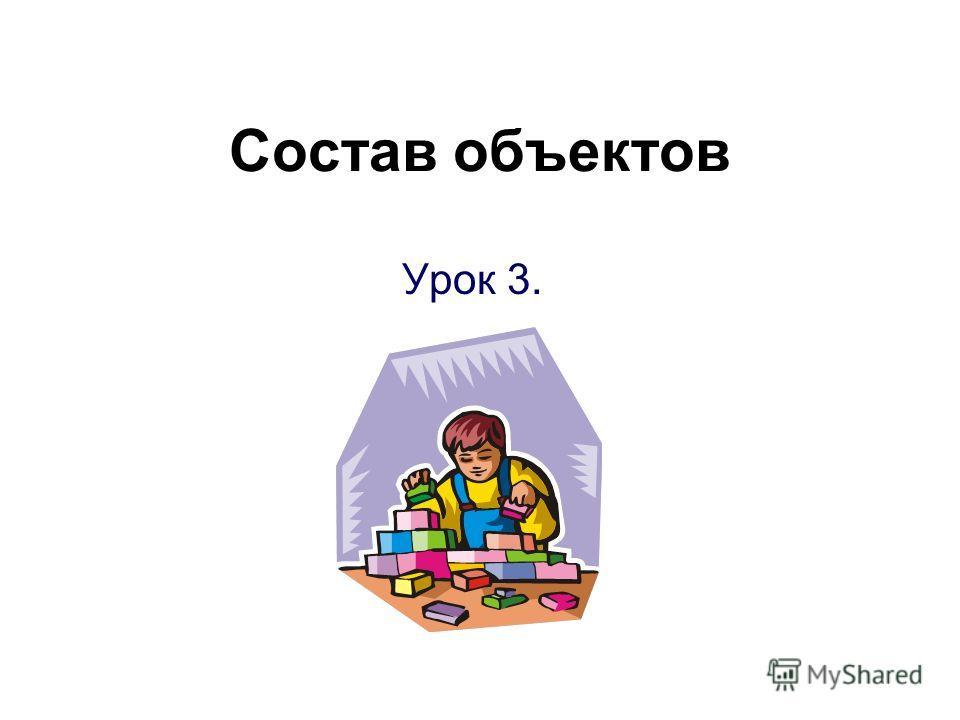 Состав объектов Урок 3.