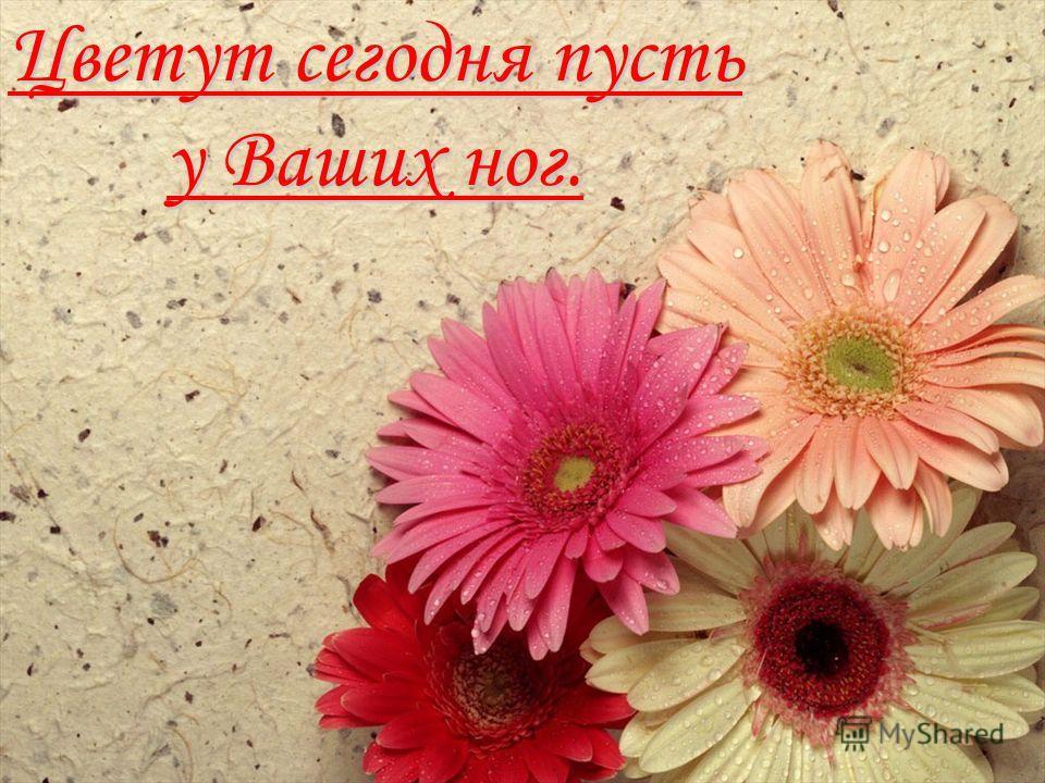 И все цветы, какие есть на свете,