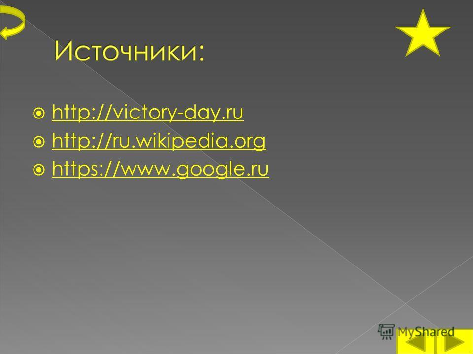 http://victory-day.ru http://victory-day.ru http://ru.wikipedia.org https://www.google.ru