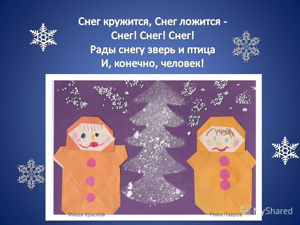 Миша КрасновРома Лавров