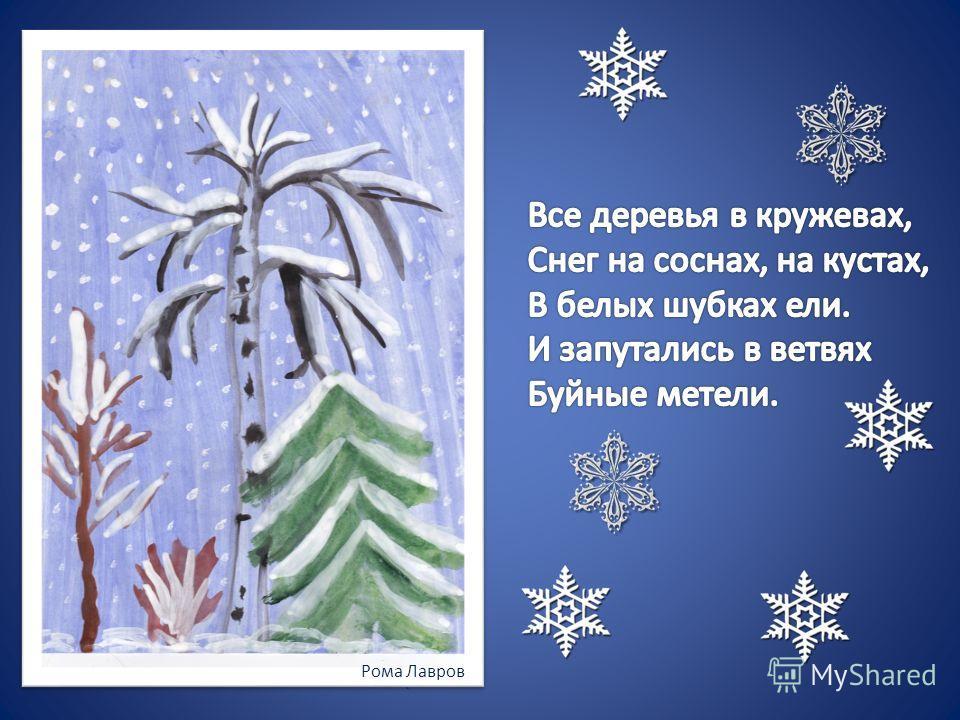 Костя Морозов Рома Лавров