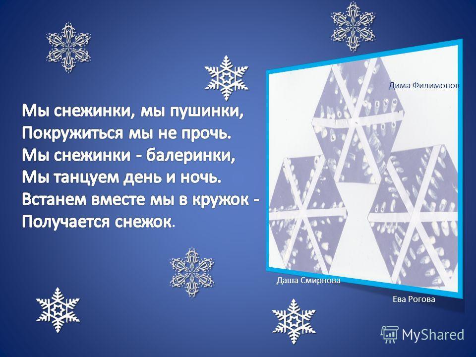 Дима Филимонов Даша Смирнова Ева Рогова