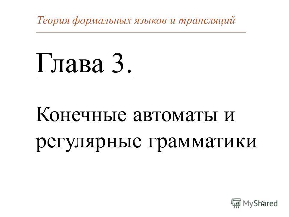 1 Глава 3. Конечные автоматы и регулярные грамматики Теория формальных языков и трансляций