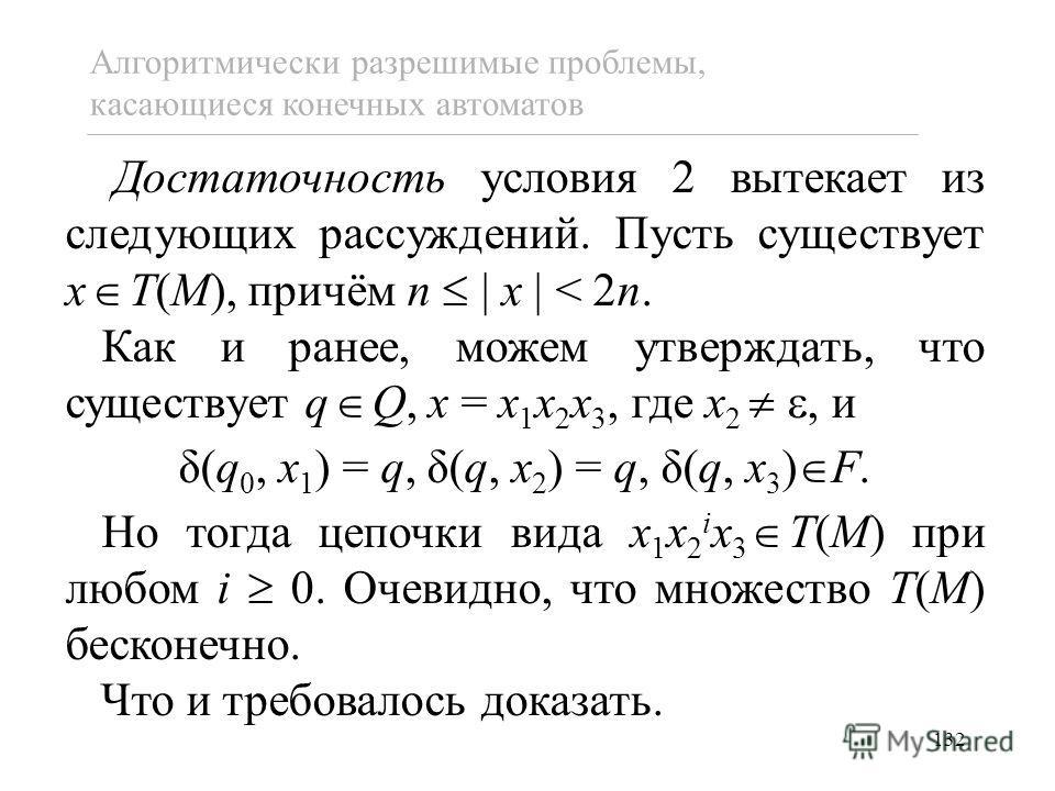 132 Достаточность условия 2 вытекает из следующих рассуждений. Пусть существует x T(M), причём n x < 2n. Как и ранее, можем утверждать, что существует q Q, x = x 1 x 2 x 3, где x 2, и δ(q 0, x 1 ) = q, δ(q, x 2 ) = q, δ(q, x 3 ) F. Но тогда цепочки в