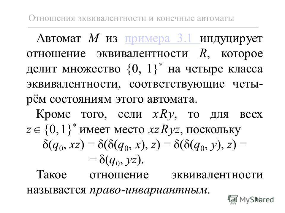 14 Автомат M из примера 3.1 индуцирует отношение эквивалентности R, которое делит множество {0, 1} * на четыре класса эквивалентности, соответствующие четы- рём состояниям этого автомата.примера 3.1 Кроме того, если xRy, то для всех z {0,1} * имеет м