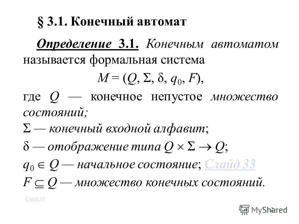 2 § 3.1. Конечный автомат Определение 3.1. Конечным автоматом называется формальная система M = (Q, Σ, δ, q 0, F), где Q конечное непустое множество состояний; Σ конечный входной алфавит; δ отображение типа Q Σ Q; q 0 Q начальное состояние; Слайд 33С