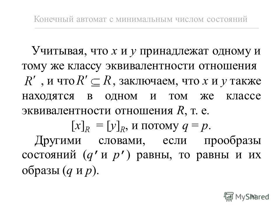 30 Учитывая, что x и y принадлежат одному и тому же классу эквивалентности отношения, и что, заключаем, что x и y также находятся в одном и том же классе эквивалентности отношения R, т. е. [x] R = [y] R, и потому q = p. Другими словами, если прообраз