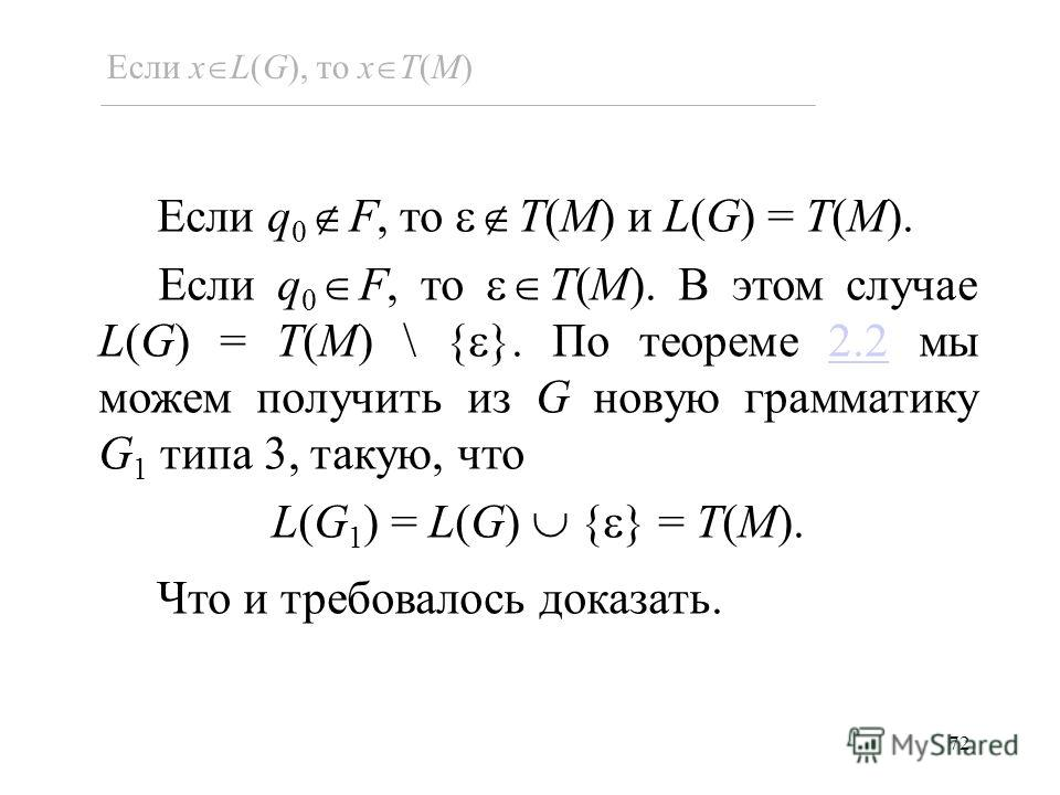72 Если q 0 F, то T(M) и L(G) = T(M). Если q 0 F, то T(M). В этом случае L(G) = T(M) \ { }. По теореме 2.2 мы можем получить из G новую грамматику G 1 типа 3, такую, что2.2 L(G 1 ) = L(G) { } = T(M). Что и требовалось доказать. Если x L(G), то x T(M)