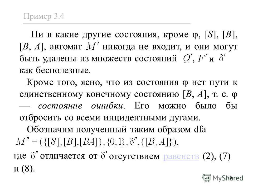 Ни в какие другие состояния, кроме, [S], [B], [B, A], автомат никогда не входит, и они могут быть удалены из множеств состояний, как бесполезные. Кроме того, ясно, что из состояния нет пути к единственному конечному состоянию [B, A], т. е. состояние