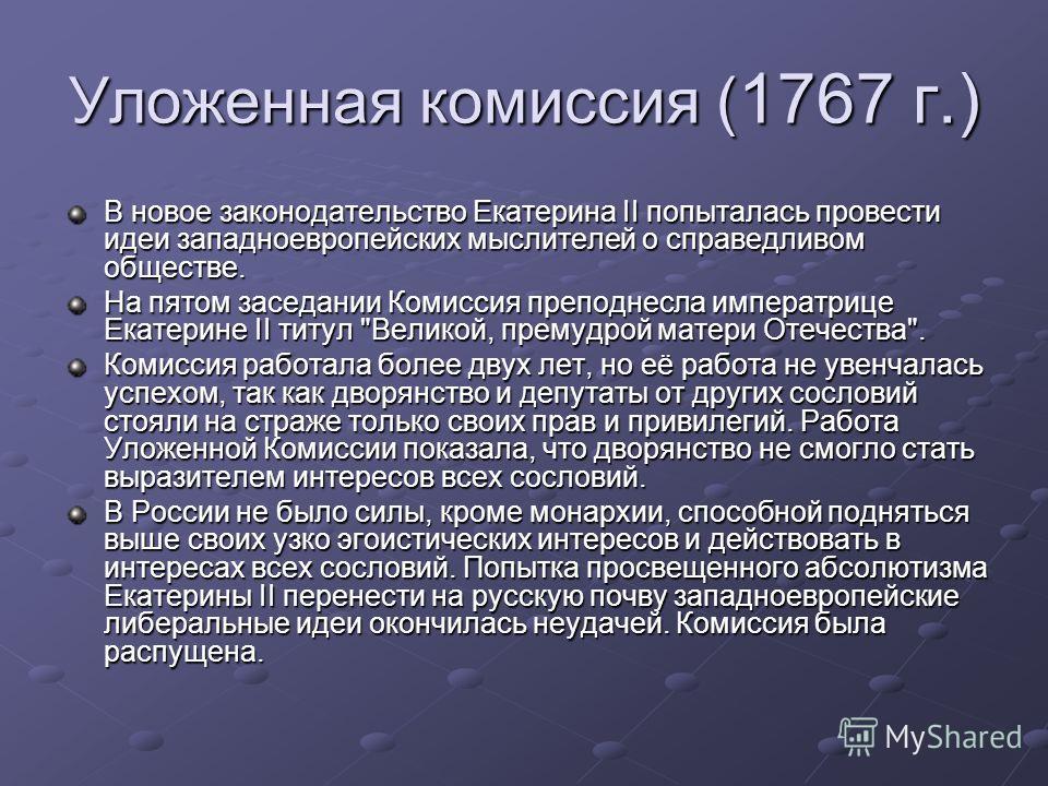 Уложенная комиссия ( 1767 г.) В новое законодательство Екатерина II попыталась провести идеи западноевропейских мыслителей о справедливом обществе. На пятом заседании Комиссия преподнесла императрице Екатерине II титул