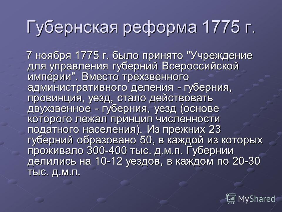Губернская реформа 1775 г. 7 ноября 1775 г. было принято