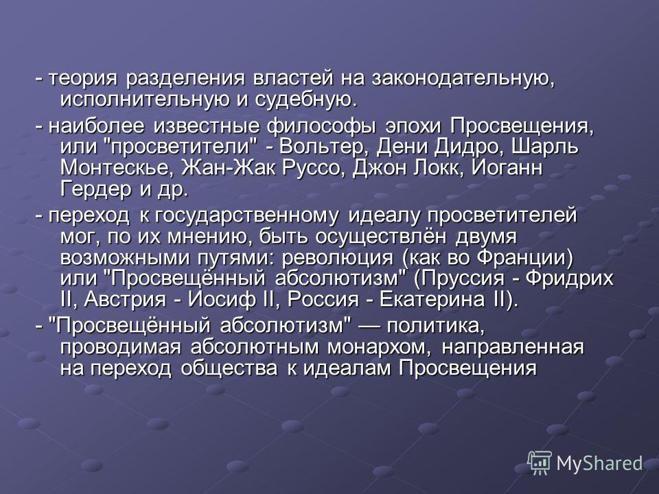 - теория разделения властей на законодательную, исполнительную и судебную. - наиболее известные философы эпохи Просвещения, или