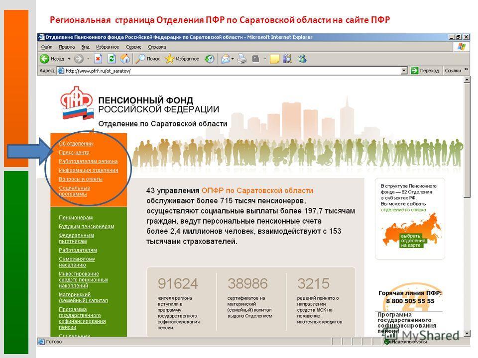 Региональная страница Отделения ПФР по Саратовской области на сайте ПФР