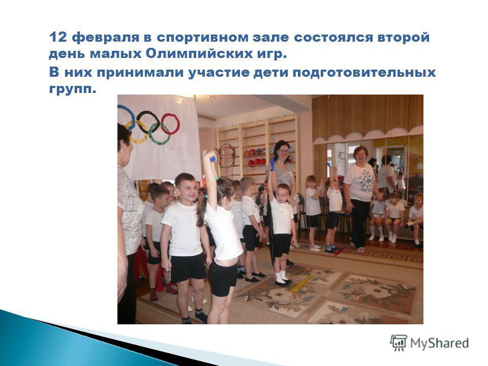 12 февраля в спортивном зале состоялся второй день малых Олимпийских игр. В них принимали участие дети подготовительных групп.