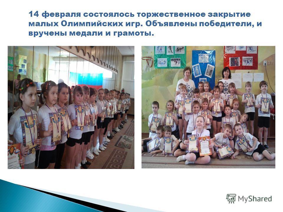 14 февраля состоялось торжественное закрытие малых Олимпийских игр. Объявлены победители, и вручены медали и грамоты.