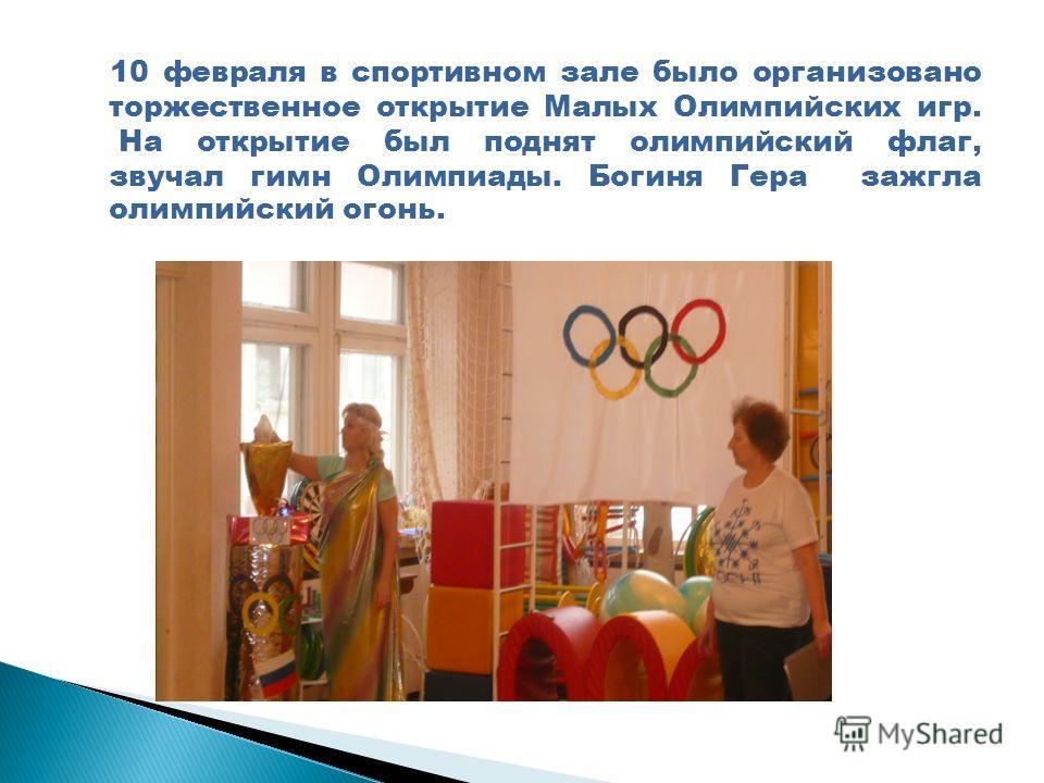10 февраля в спортивном зале было организовано торжественное открытие Малых Олимпийских игр. На открытие был поднят олимпийский флаг, звучал гимн Олимпиады. Богиня Гера зажгла олимпийский огонь.