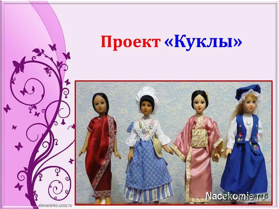 Проект «Куклы»