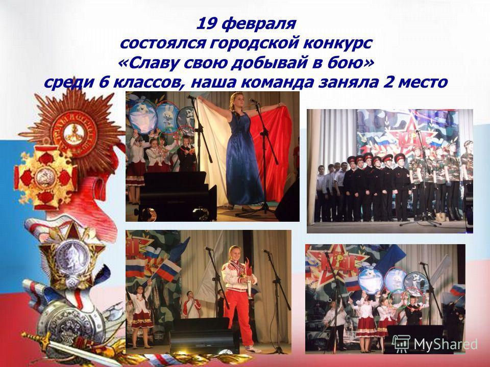 19 февраля состоялся городской конкурс «Славу свою добывай в бою» среди 6 классов, наша команда заняла 2 место