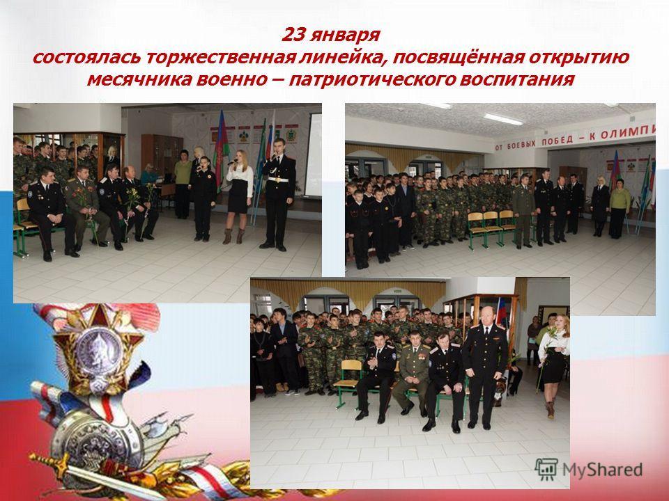 23 января состоялась торжественная линейка, посвящённая открытию месячника военно – патриотического воспитания