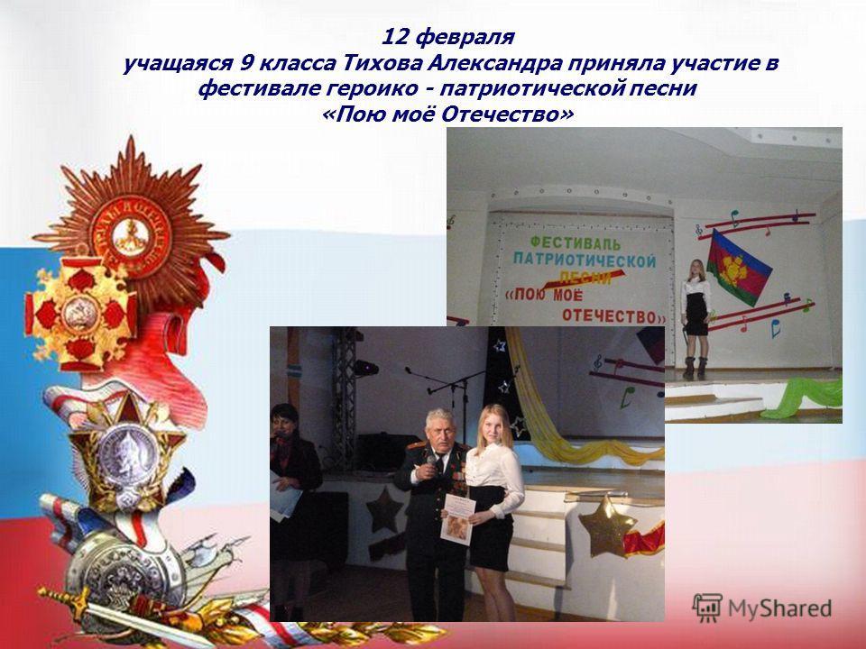 12 февраля учащаяся 9 класса Тихова Александра приняла участие в фестивале героико - патриотической песни «Пою моё Отечество»