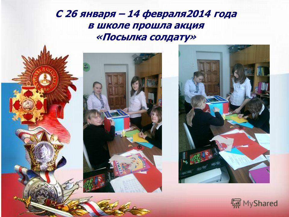 С 26 января – 14 февраля2014 года в школе прошла акция «Посылка солдату»