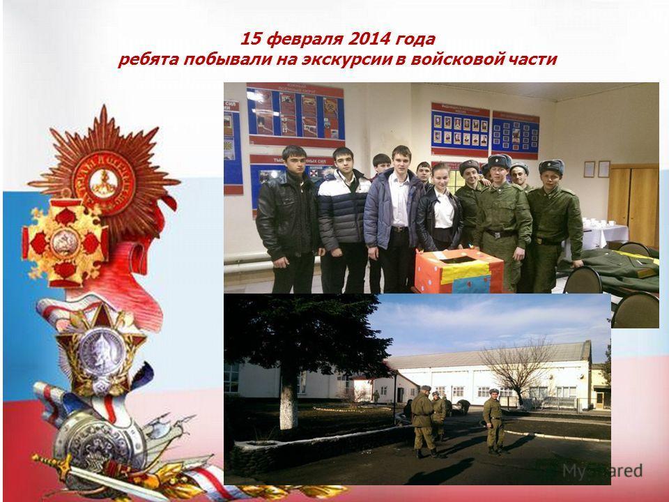 15 февраля 2014 года ребята побывали на экскурсии в войсковой части