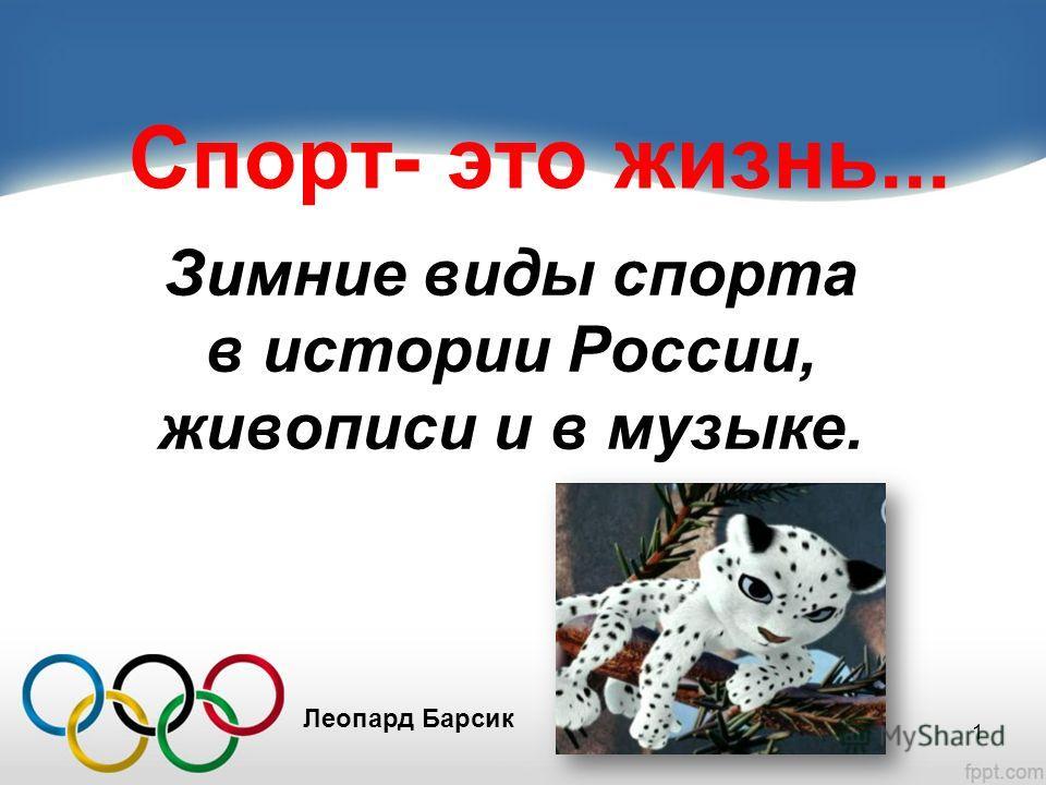 Спорт- это жизнь... Зимние виды спорта в истории России, живописи и в музыке. Леопард Барсик 1