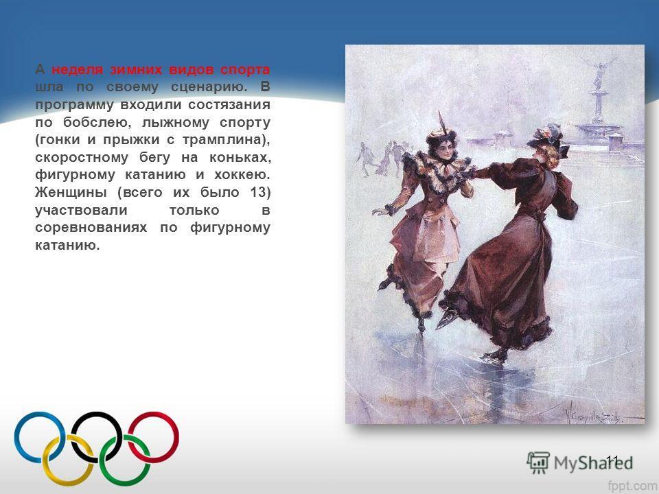 А неделя зимних видов спорта шла по своему сценарию. В программу входили состязания по бобслею, лыжному спорту (гонки и прыжки с трамплина), скоростному бегу на коньках, фигурному катанию и хоккею. Женщины (всего их было 13) участвовали только в соре