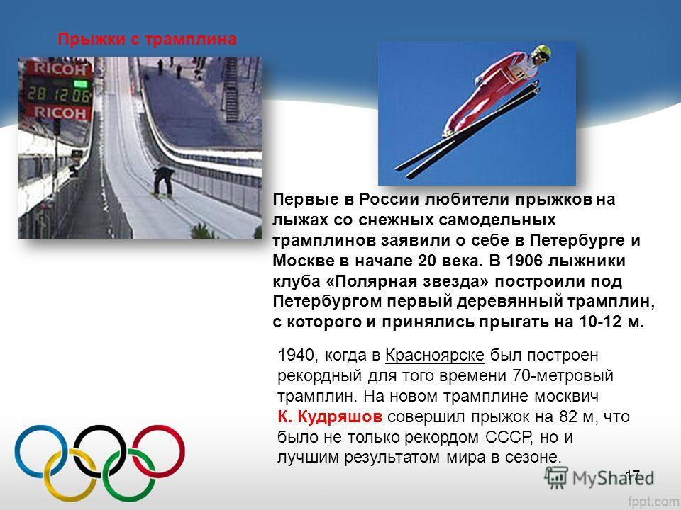 Прыжки с трамплина 1940, когда в Красноярске был построен рекордный для того времени 70-метровый трамплин. На новом трамплине москвич К. Кудряшов совершил прыжок на 82 м, что было не только рекордом СССР, но и лучшим результатом мира в сезоне. Первые