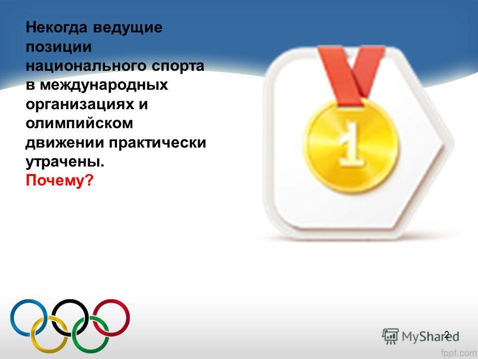 Некогда ведущие позиции национального спорта в международных организациях и олимпийском движении практически утрачены. Почему? 2