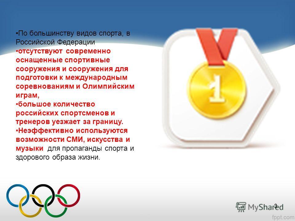 По большинству видов спорта, в Российской Федерации отсутствуют современно оснащенные спортивные сооружения и сооружения для подготовки к международным соревнованиям и Олимпийским играм, большое количество российских спортсменов и тренеров уезжает за