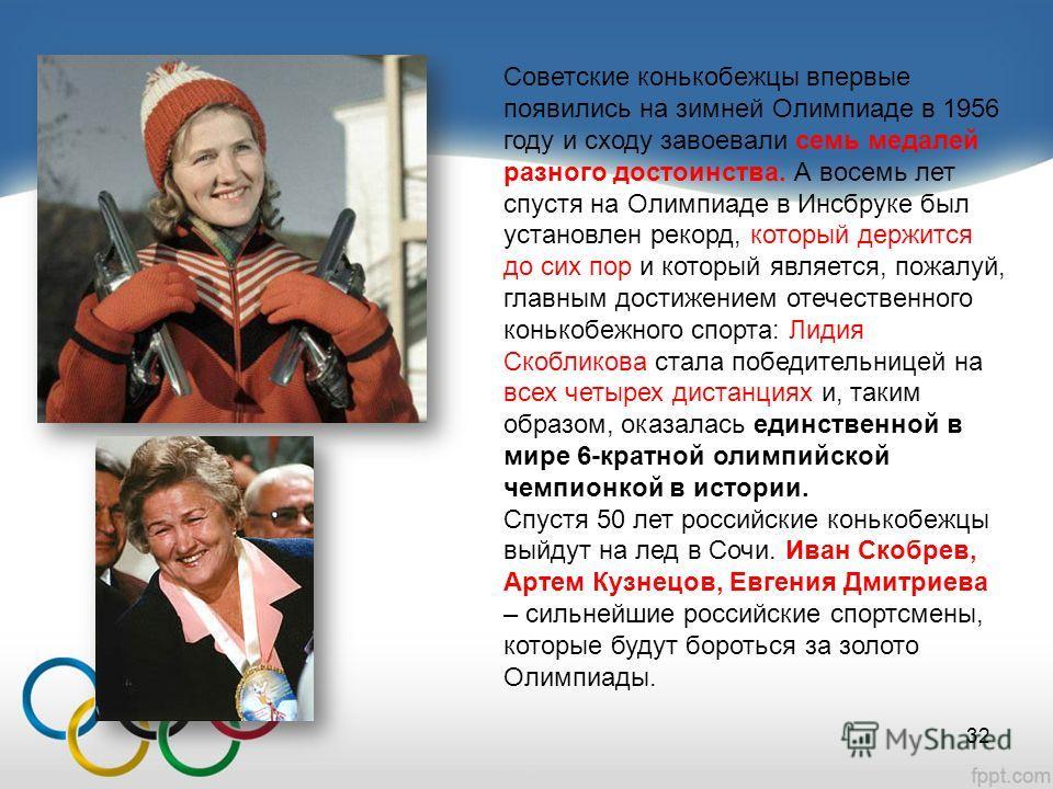 Советские конькобежцы впервые появились на зимней Олимпиаде в 1956 году и сходу завоевали семь медалей разного достоинства. А восемь лет спустя на Олимпиаде в Инсбруке был установлен рекорд, который держится до сих пор и который является, пожалуй, гл