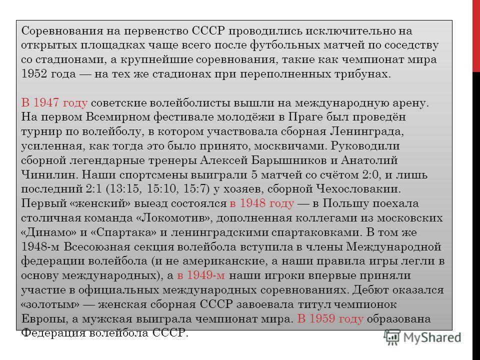 Соревнования на первенство СССР проводились исключительно на открытых площадках чаще всего после футбольных матчей по соседству со стадионами, а крупнейшие соревнования, такие как чемпионат мира 1952 года на тех же стадионах при переполненных трибуна