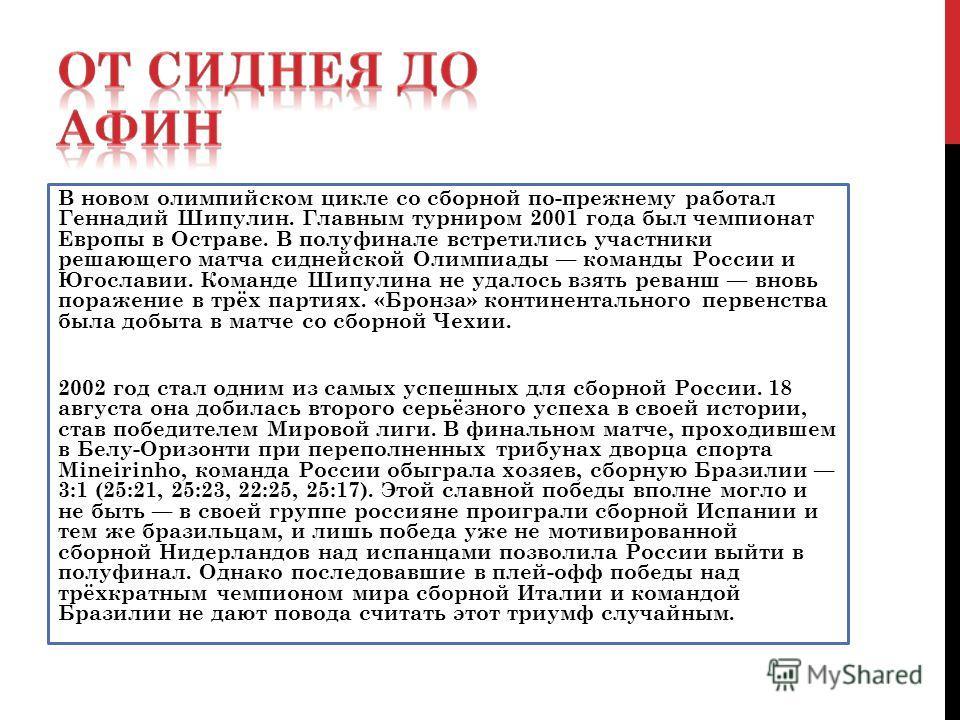 В новом олимпийском цикле со сборной по-прежнему работал Геннадий Шипулин. Главным турниром 2001 года был чемпионат Европы в Остраве. В полуфинале встретились участники решающего матча сиднейской Олимпиады команды России и Югославии. Команде Шипулина