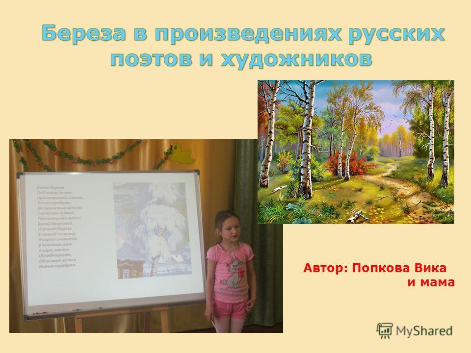 Автор: Попкова Вика и мама