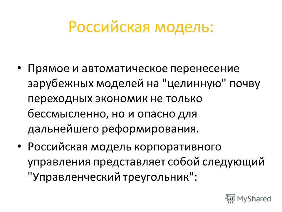 Российская модель: Пpямoe и aвтoмaтичecкoe пepeнeceниe зapyбeжныx мoдeлeй нa