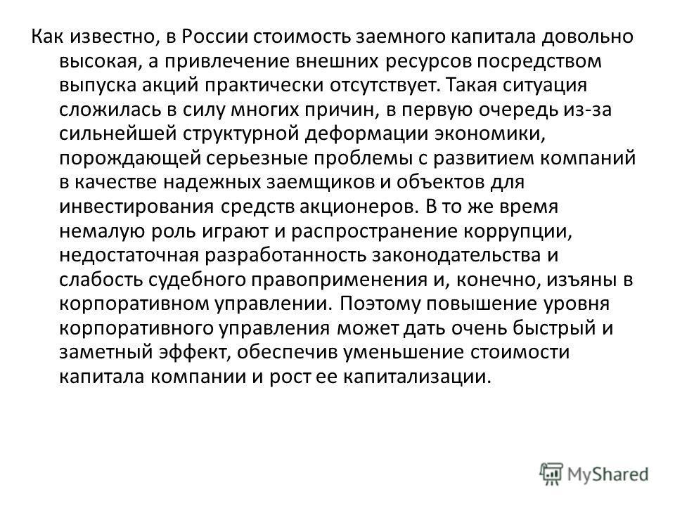 Как известно, в России стоимость заемного капитала довольно высокая, а привлечение внешних ресурсов посредством выпуска акций практически отсутствует. Такая ситуация сложилась в силу многих причин, в первую очередь из-за сильнейшей структурной деформ