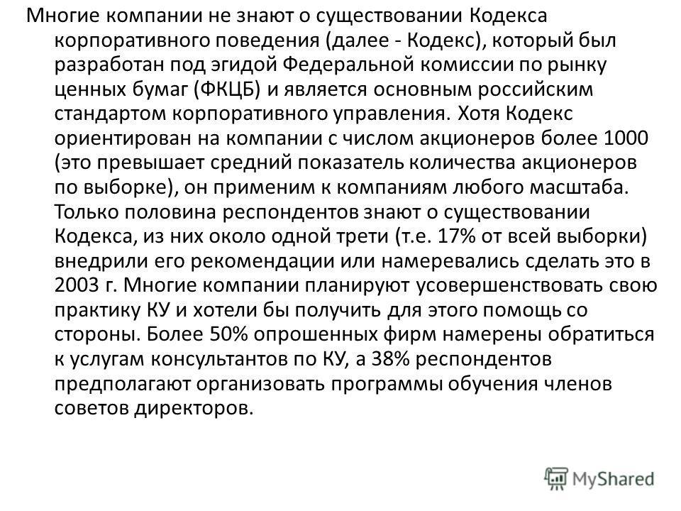 Многие компании не знают о существовании Кодекса корпоративного поведения (далее - Кодекс), который был разработан под эгидой Федеральной комиссии по рынку ценных бумаг (ФКЦБ) и является основным российским стандартом корпоративного управления. Хотя