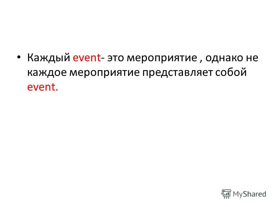 Каждый event- это мероприятие, однако не каждое мероприятие представляет собой event.