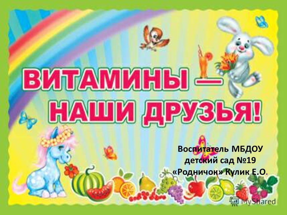 Воспитатель МБДОУ детский сад 19 «Родничок» Кулик Е.О.