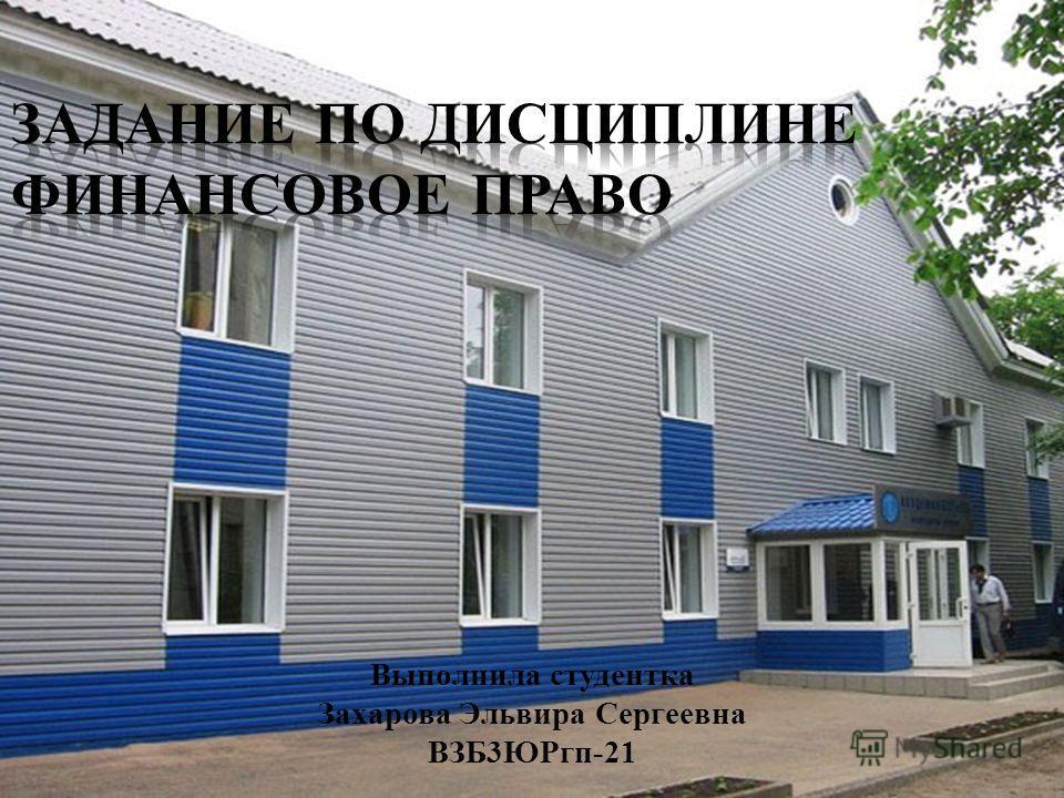 Выполнила студентка Захарова Эльвира Сергеевна ВЗБ3ЮРгп-21