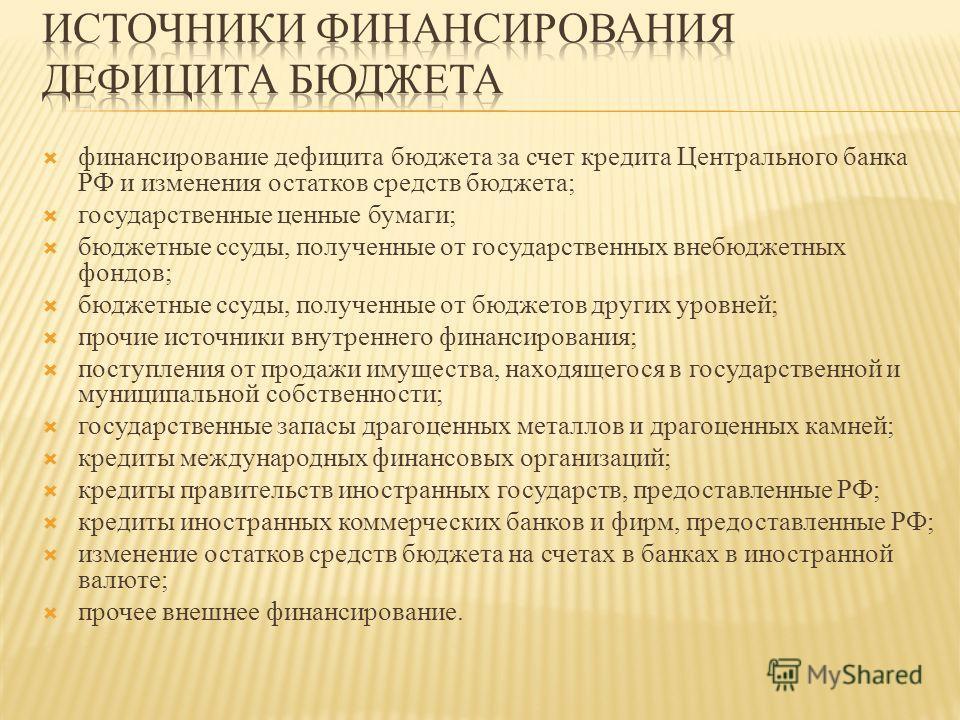 финансирование дефицита бюджета за счет кредита Центрального банка РФ и изменения остатков средств бюджета; государственные ценные бумаги; бюджетные ссуды, полученные от государственных внебюджетных фондов; бюджетные ссуды, полученные от бюджетов дру