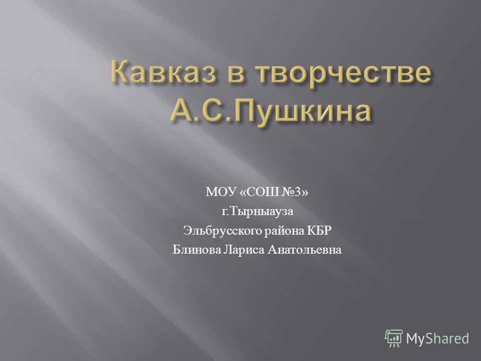МОУ « СОШ 3» г. Тырныауза Эльбрусского района КБР Блинова Лариса Анатольевна