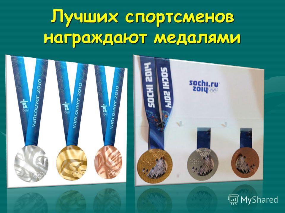 Лучших спортсменов награждают медалями